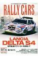 RALLY CARS LANCIA DELTA S4 (16)