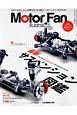 Motor Fan illustrated 特集:最新サスペンション図鑑 テクノロジーがわかると、クルマはもっと面白い(127)