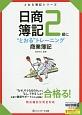 """日商簿記2級に""""とおる""""トレーニング 商業簿記 とおる簿記シリーズ"""