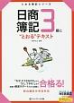 """日商簿記3級に""""とおる""""テキスト とおる簿記シリーズ"""