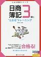 """日商簿記3級に""""とおる""""トレーニング とおる簿記シリーズ"""