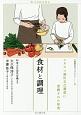 食材と調理 ユネスコ無形文化遺産に登録された和食