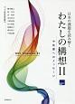 日本の課題を読み解く わたしの構想 中核層へのメッセージ (2)