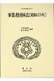 日本立法資料全集 事業者団体法 昭和23年 (68)