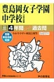 豊島岡女子学園中学校 4年間スーパー過去問 声教の中学過去問シリーズ 平成30年