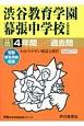 渋谷教育学園幕張中学校 4年間スーパー過去問 声教の中学過去問シリーズ 平成30年