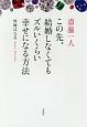 斎藤一人 この先、結婚しなくてもズルいくらい幸せになる方法