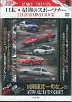 1980-90年代 日本最強のスポーツカー LEGEND DVD BOOK 宝島社DVD BOOKシリーズ