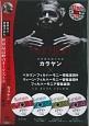世界最高峰の音楽 カラヤン×ベルリン・フィルハーモニー管弦楽団&ウィーン・フィルハーモニー管弦楽団&フィルハーモニア管弦楽団 CD BOOK CD4枚組