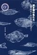 深き海の魚たち キヤノン財団ライブラリー 資源開拓と有効利用に向けて