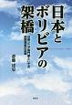 日本とボリビアの架橋 日系シニア専門家としての国際貢献の記録