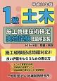 1級 土木 施工管理技術検定 実地試験 問題解説集 平成29年
