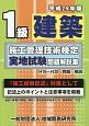 1級 建築 施工管理技術検定 実地試験 問題解説集 平成29年