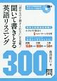 聞いて書きとる英語リスニング300問 CD付 「読めるけど聞きとれない」を克服!