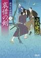 御用船捕物帖 哀惜の剣 (3)