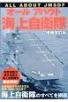 オールアバウト海上自衛隊<増補改訂版>