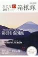 おとなの箱根旅 2017