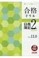 合格ドリル 日商簿記 2級 商業簿記 よくわかる簿記シリーズ
