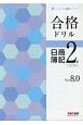 合格ドリル 日商簿記 2級 工業簿記 よくわかる簿記シリーズ