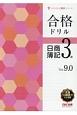 合格ドリル 日商簿記 3級 よくわかる簿記シリーズ