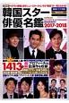 韓国スター俳優名鑑 2017-2018