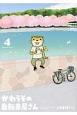 かわうその自転車屋さん (4)