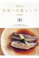 dancyu 日本一の魚レシピ<愛蔵版>