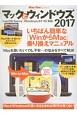 Mac Fan Special マックとウィンドウズ 2017 いちばん簡単な「WinからMac」乗り換えマニュア