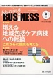 Nursing BUSiNESS 11-5 2017.5 特集:増える地域包括ケア病棟への転換 これからの病院を考える チームケア時代を拓く 看護マネジメント力UPマガジ