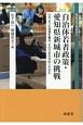 自治体若者政策・愛知県新城市の挑戦 どのように若者を集め、その力を引き出したのか