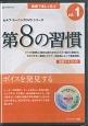 第8の習慣 ボイスを発見する セルフ・ラーニングDVDシリーズ (1)
