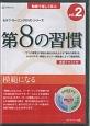 第8の習慣 模範になる セルフ・ラーニングDVDシリーズ (2)