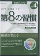 第8の習慣 組織を整える セルフ・ラーニングDVDシリーズ (4)
