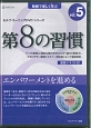 第8の習慣 エンパワーメントを進める セルフ・ラーニングDVDシリーズ (5)