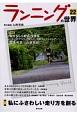 ランニングの世界 特集:私にふさわしい走り方を創る (22)