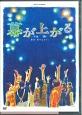 舞台「幕が上がる」 PARCO劇場DVD