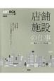 ART BOX<保存版> 「店舗・施設」の仕事 建築・インテリア作品集 (28)