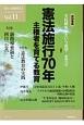 憲法施行70年 主権者を育てる教育 民主主義教育21・11