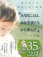 七田式の原点「大切なことは、みな子供たちから学んだ」 親の思いを強制しない勇気