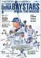 横浜DeNAベイスターズ オフィシャルイヤーマガジン 2017