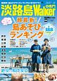 淡路島Walker+鳴門 2017-2018