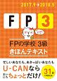 FPの学校 3級 きほんテキスト ユーキャンの資格試験シリーズ 2017~2018
