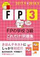 FPの学校 3級 これだけ!問題集 ユーキャンの資格試験シリーズ 2017~2018