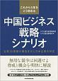 これから5年をこう攻める 中国ビジネス戦略シナリオ 主要20業種の構造変化と日本企業の対応