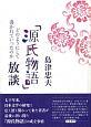 島津忠夫著作集 別巻3 『源氏物語』放談 どのようにして書かれていったのか