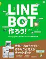 LINE BOTを作ろう! Messaging APIを使ったチャットボットの