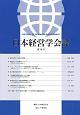 日本経営学会誌 (38)