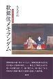 歌舞伎メモランダム 同時代の演劇批評