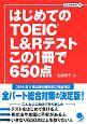 はじめてのTOEIC L&Rテスト この1冊で650点 CD1枚付き