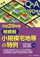 Q&A190問 相続税 小規模宅地等の特例 平成29年